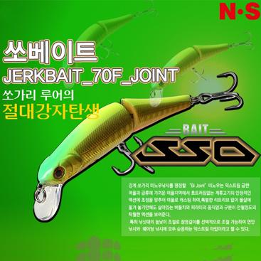 NS 쏘베이트 조인트미노우70F-쏘가리,배스-(동급최강)